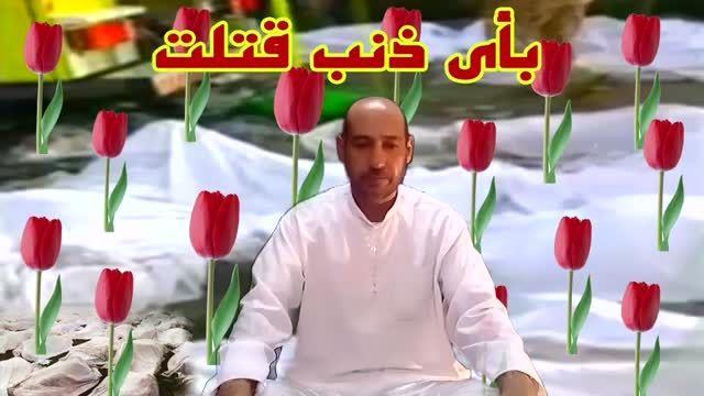 گل های لاله شهیدان مظلوم در منا  قرآن تکویر