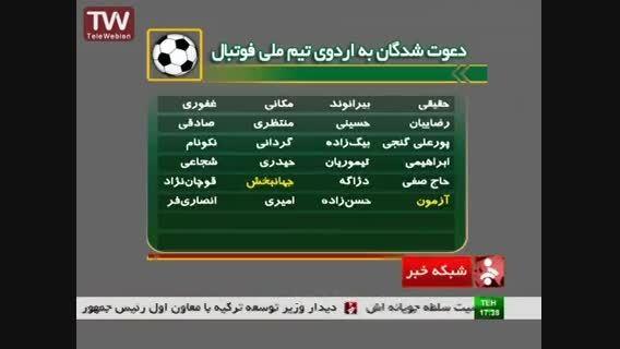 اسامی بازیکنان دعوت شده به اردوی تیم ملی فوتبال