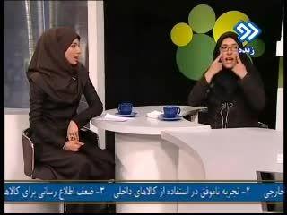 مصاحبه آزاده نامداری با لادن صحرایی شبکه دو