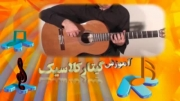 آموزش گیتار حرفه ای ( قسمت دهم )
