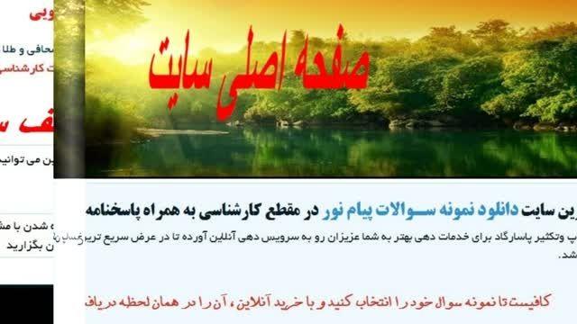 یک سایت با حال برای دانشجویان پیام نوری!!!