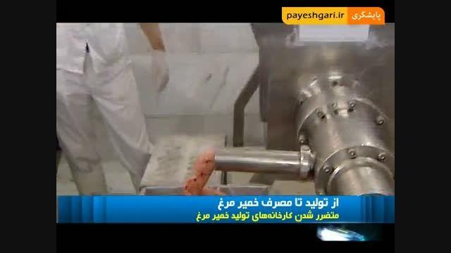 ممنوعیت استفاده از خمیر مرغ در فرآورده های غذایی