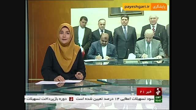 توافقنامه همکاری ایران و سوریه