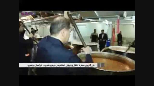 بزرگترین سفره افطاری جهان اسلام در حرم رضوی - خراسان