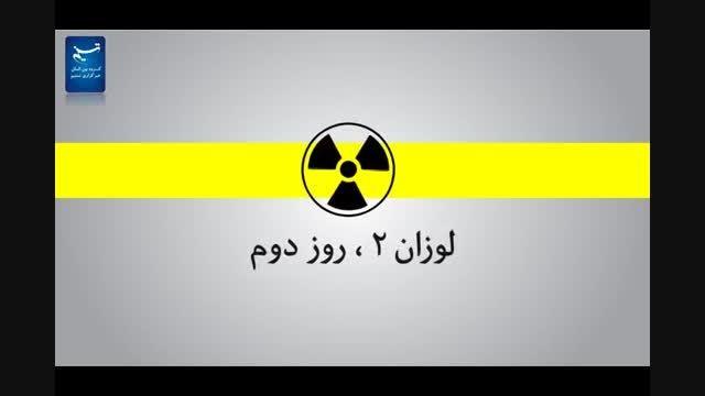 گزارشی کامل از روز دوم مذاکرات هسته ای در لوزان