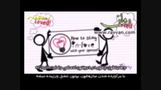 رازهای موفقیت در زندگی مشترک