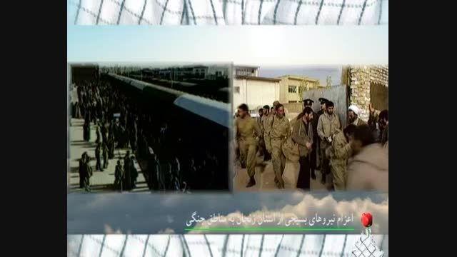 فیلم اعزام نیرو به مناطق جنگی از زنجان2