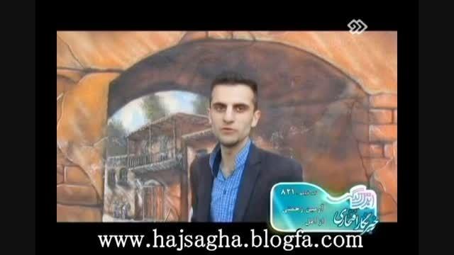 مصاحبه برنامه یک برش از زندگی با محمد اسحاقی