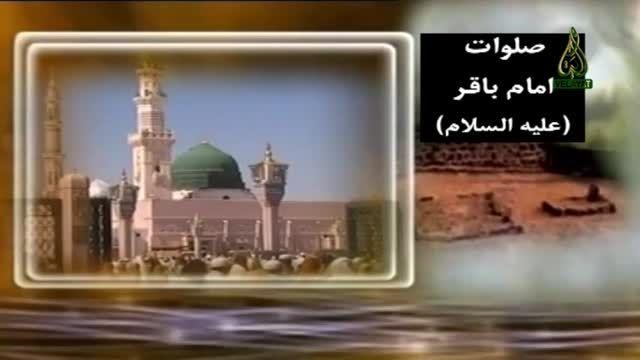 صلوات و زیارت امام محمد باقر علیه السلام
