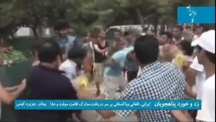 زد و خورد پناهجویان ایرانی و افغان در یونان