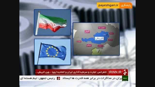 کنفرانس تجارت و سرمایه گذاری ایران و اتحادیه اروپا