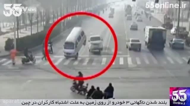 بلند شدن سه  ماشین از روی زمین در خیابان