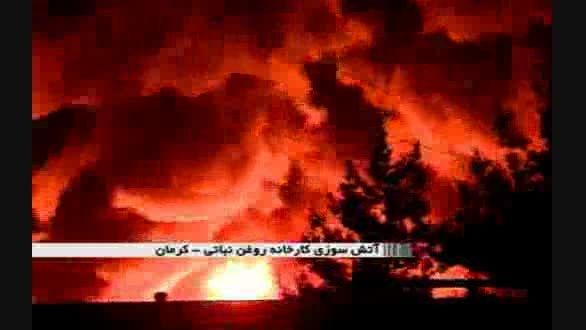 آتش سوزی در کارخانه روغن نباتی کرمان