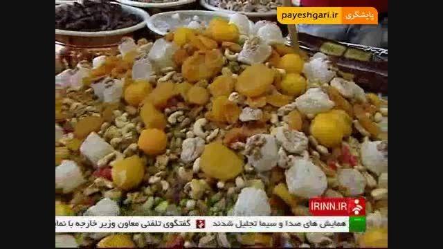صادرات آجیل و خشکبار