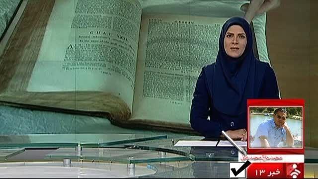 نگهداری نخستین ترجمه قرآن مجید به انگلیسی در نیوزیلند