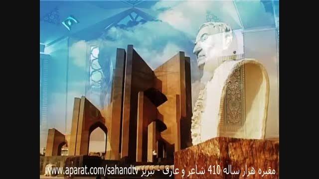مقبره الشعرا تبریز آرامگاه شهریار و 400 شاعر عارف نامی