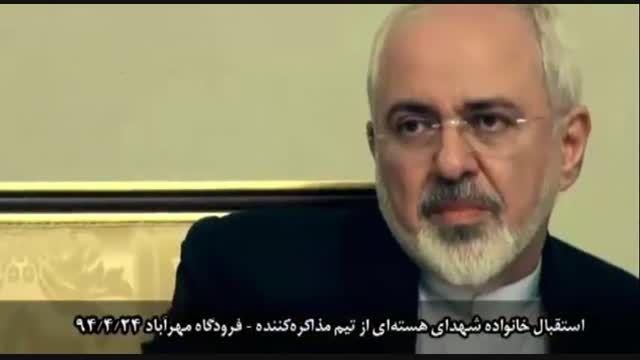 تشکر خانواده شهدای هسته ای از تیم مذاکره کننده ایران