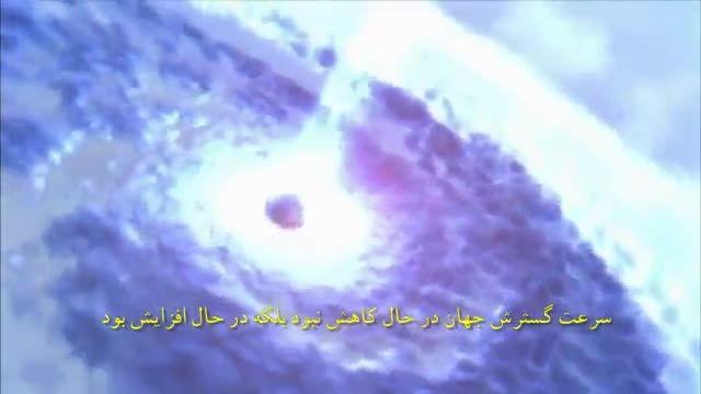 آسمان همچنان با قدرت در حال گسترش ، معجزه قرآن کریم