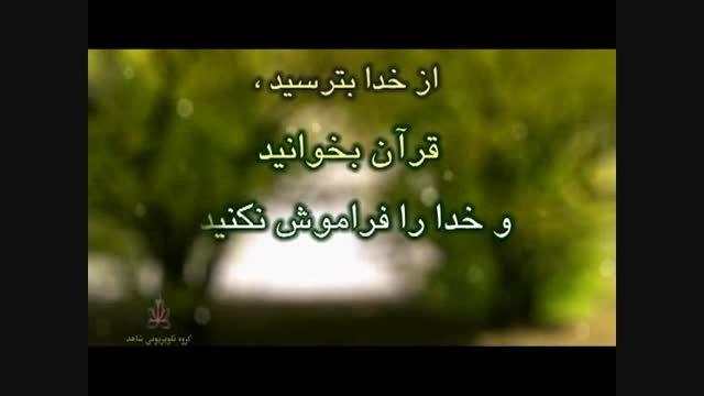 گزیده ای از وصیت نامه شهید عباس آخوندی – کرمان (03)