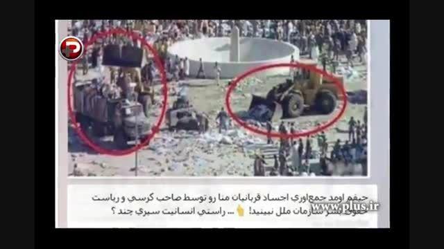 جمع آوری اجساد قربانیان حادثه ی (منا) با جرثغیل!!!