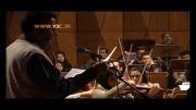 اولین اجرای سمفونی بصیرت توسط ارکستر سمفونیک تهران
