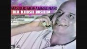 آهنگ جدید مسعود محمد نبی به نام بیا خوش باشیم