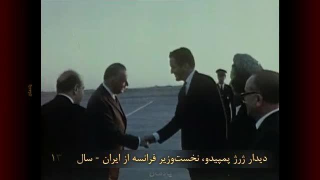 دیدار ژرژ پمپیدو نخست وزیر فرانسه از ایران – سال ۱۳۴۷