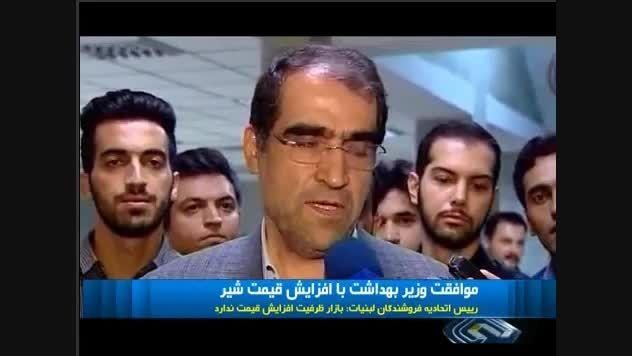مهر تایید وزارت بهداشت بر افزایش قیمت شیر