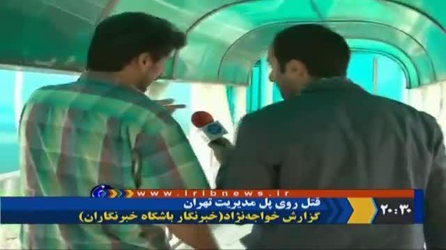 قتل دختر دانشجو توسط همكلاسی اش در پل مدیریت