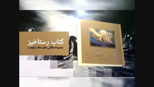 کتاب رستاخیز/ترجمه تصویری قران کریم