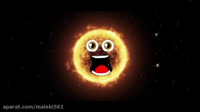 دانلود اهنگ شاد (منظومه شمسی ) برای کودک نازمهد کودک