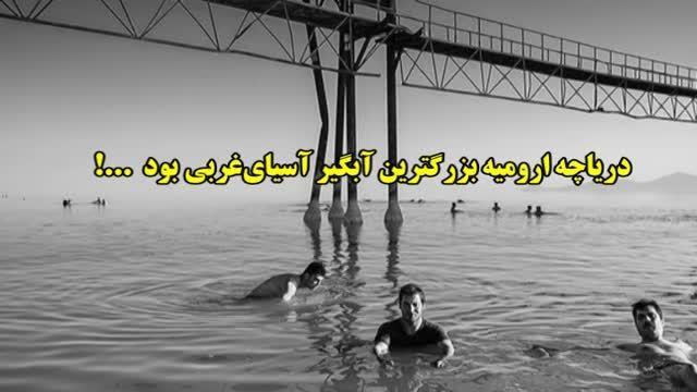 دریاچه ارومیه از بین رفت...