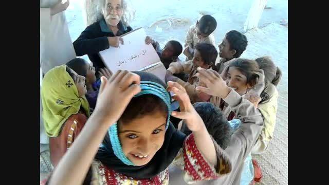 آموزش خواندن و نوشتن، کودکان محروم منطقه نوهانی سیستان