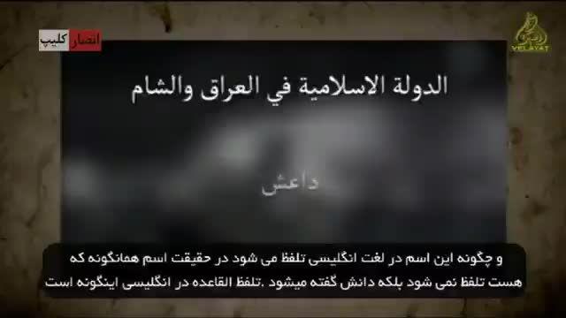 علایم شیطانی در داعش