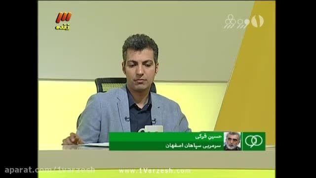 صحبت های حسین فرکی در مورد شکست مقابل استقلال و شعارها