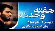 پیامی از امام صادق (ع) برای شیعیان تکفیری