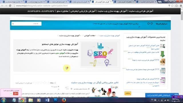 معرفی سایت آموزش بازاریابی اینترنتی وبهینه سازی وب سایت