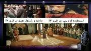سوتی های سریال حریم سلطان و عکس خنده دار از سریال کوزی گونی