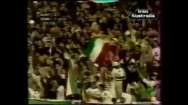 بازی ایران و استرالیا سال  1998