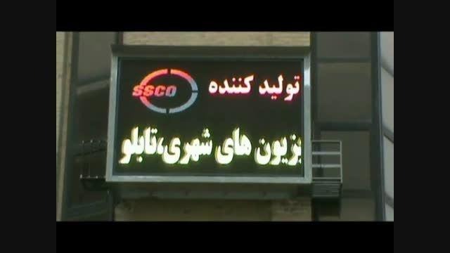 تبلیغات  موثر با تلویزیون شهری SSCO