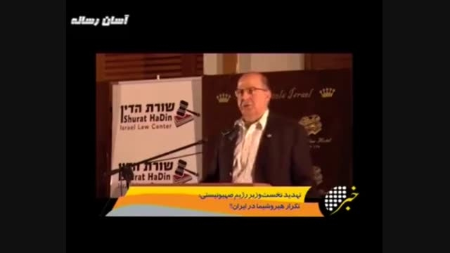 اسرائیل ایران راتهدید به بمباران اتمی مانند هیروشیماکرد