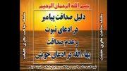 دلیل  صداقت پیامبر اسلام  در ادعای نبوت   و عدم صداقت بهاء ا