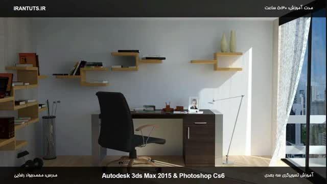 آموزش تصویرگری سه بعدی بوسیله نرم افزار 3ds MAX 2015