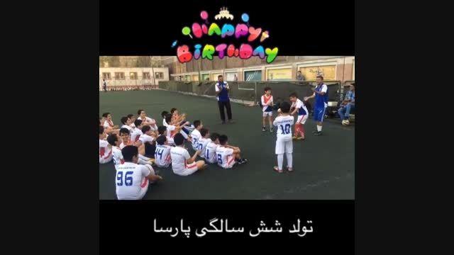مراسم جشن تولد شش سالگی پارسا ستاره 6 ساله فوتبال