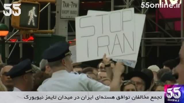 تجمع مخالفان توافق هسته ای ایران در میدان تایمز نیویورک