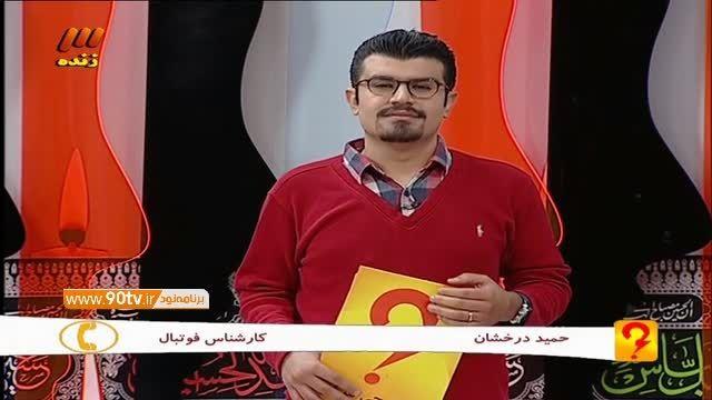 آنالیز حمید درخشان از بازی ایران و ژاپن