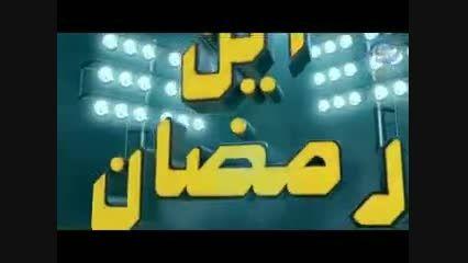 مسابقه آغاز شد (ماه مبارک رمضان)