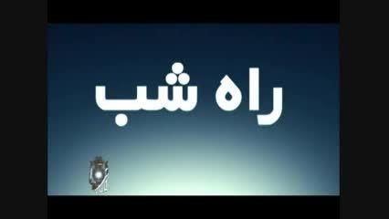 راه شب/فال حافظ/1