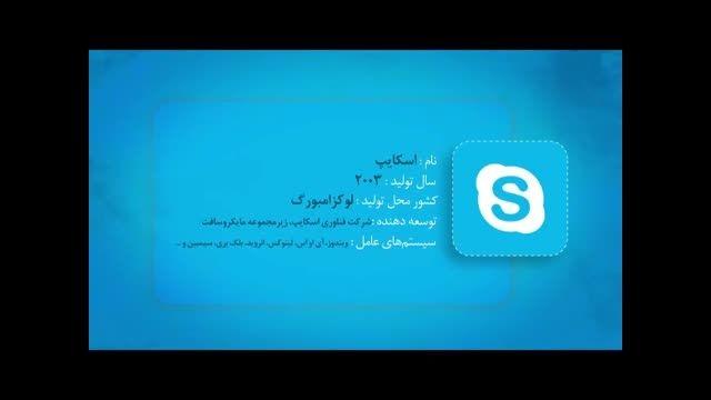 اسکایپ=متعلق به بیل گیتس یهودی=جاسوسی آمریکا و اسرائیل
