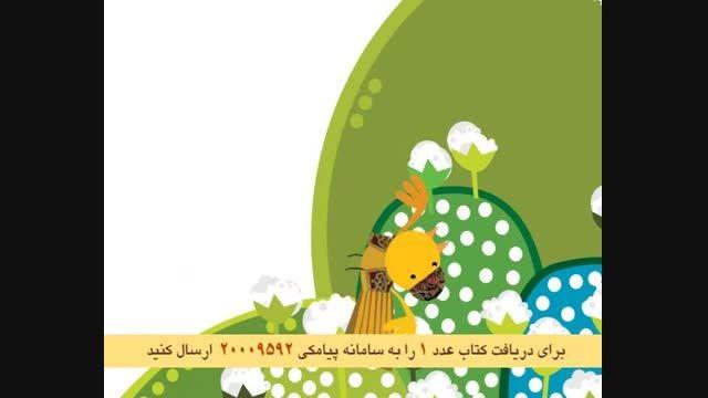 آگهی کتاب «لباس عید گنجشک»